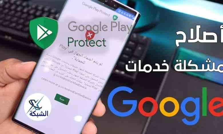 problem google play protect certification solution - الجهاز ليس معتمدًا من بلاي بروتكت