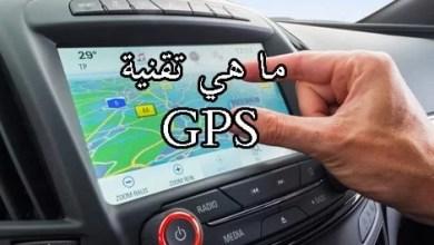 ما هي تقنية GPS
