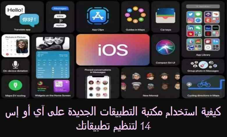نحوه استفاده از کتابخانه برنامه جدید iOS 14 برای سازماندهی برنامه های خود