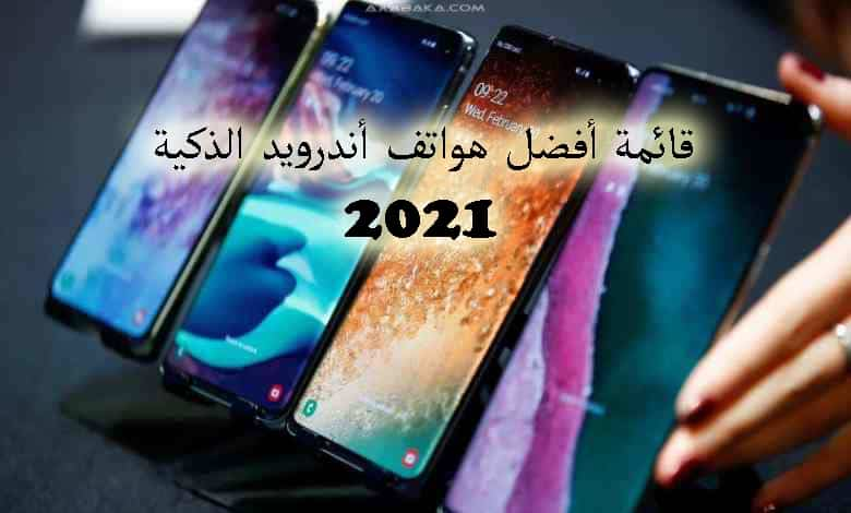 قائمة أفضل هواتف أندرويد 2021 موقع الشبكة