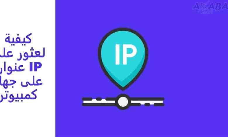 العثور على عنوان ip
