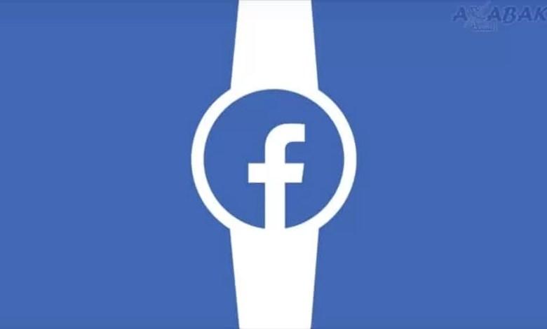 ساعت هوشمند فیس بوک