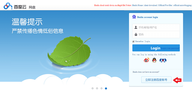 get-2-tb-cloud-storage-space-for-free-on-baidu-pan
