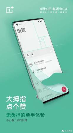 OnePlus Oxygen OS 11 download link