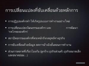 EA_Thai_1.004