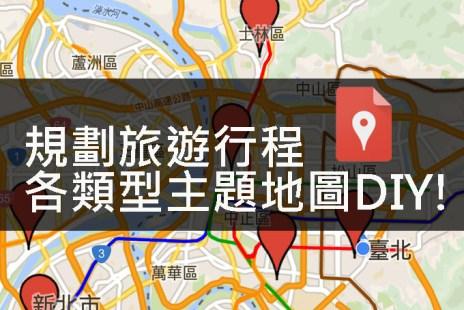[App] 規劃旅遊行程、各類型主題地圖DIY的超便利工具「我的地圖」!