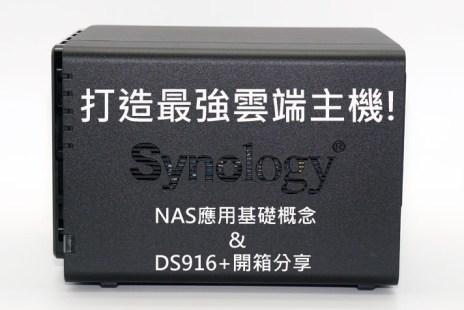 [DS916+完全活用之一] 打造最強雲端主機:NAS應用基礎 & Synology DS916+開箱分享!