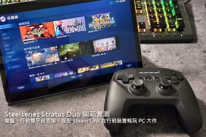 電腦、行動雙平台支援:Steelseries Stratus Duo 開箱實測~搭配 Steam Link 在行動裝置暢玩 PC 大作!