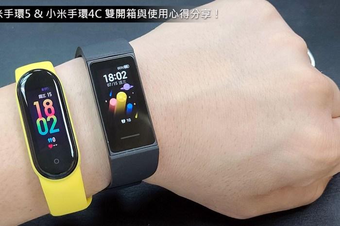 台灣小米正式推出「小米手環 5」與「小米手環 4C」!雙開箱與使用心得搶先分享!