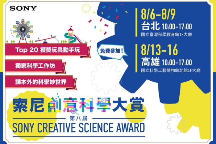 暑假就這樣玩!第 8 屆索尼創意科學大賞 Top 20 成果展來了!8/6 正式開幕,為期八天免費參加!
