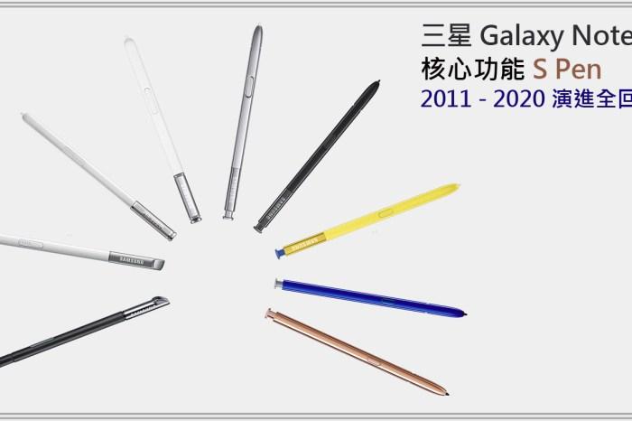 三星 Galaxy Note 系列之核心:S Pen 發展歷程全回顧(2011 年至 2020 年)!