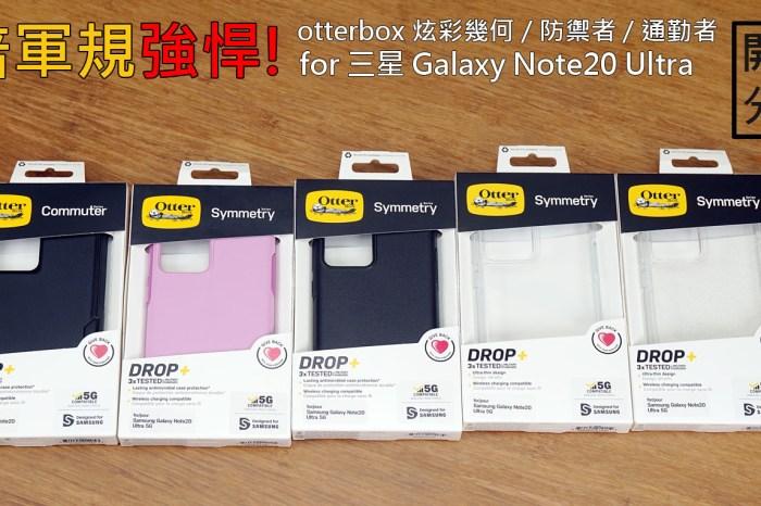 三倍軍規更強悍!OtterBox 炫彩幾何   防禦者   通勤者 防摔保護殼 for Galaxy Note20 Ultra 開箱!