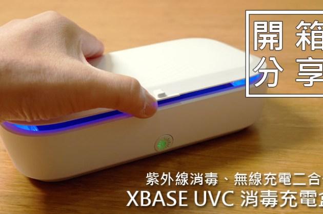 XBASE 紫外線消毒充電盒 LFX-168 開箱:紫外線消毒、無線充電二合一!