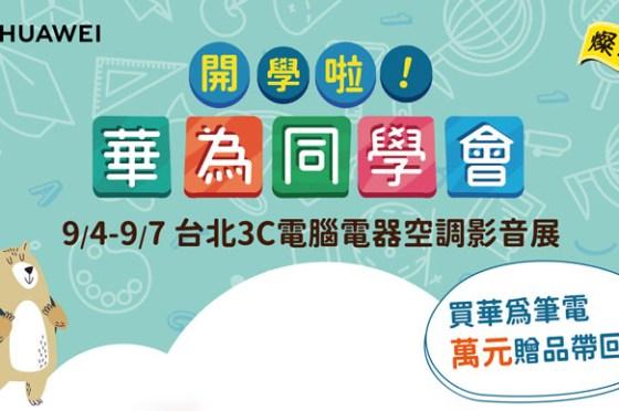 華為 X 燦坤 強強聯手台北 3C 電腦展!HUAWEI MateBook D系列加碼萬元豪禮優惠!