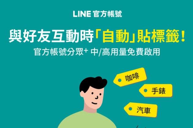 LINE推出標籤功能「官方帳號分眾+」, 深度認識好友強化分眾行銷!