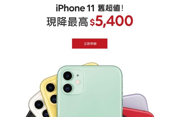 iPhone 12 系列你買了嗎?其實現在 iPhone 11、iPhone SE 更超值!遠傳祭出超甜價~最高現降 $5400 !