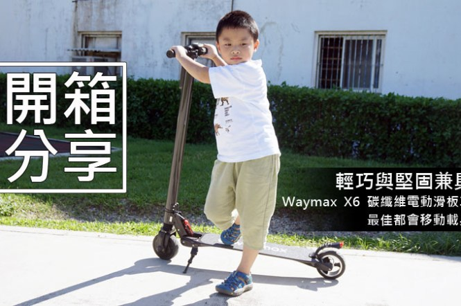 兼具輕巧與堅固性:Waymax X6碳纖維電動滑板車開箱體驗~輕型電動載具的首選,更是短距移動的利器!