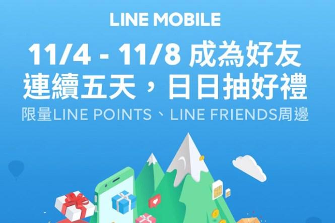 LINE MOBILE限時推出「驚喜島」登島活動,11/4 起 LINE FRIENDS周邊商品、LINE POINTS大放送!