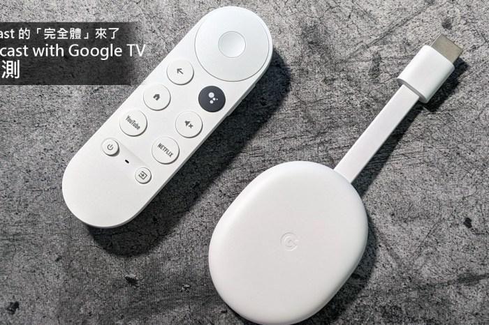 Chromecast with Google TV 開箱:Chromecast 的「完全體」來了!讓任一台電腦或顯示器升級 Android TV!