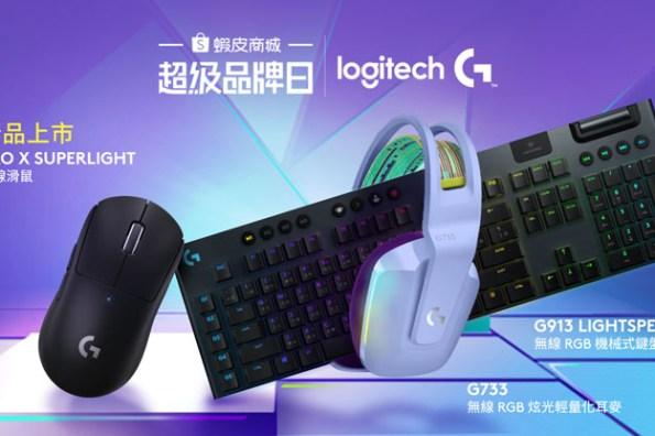 Logitech G 多款限定商品超限量登場!眾多優惠好禮都在 12/23 羅技蝦皮超級品牌日!