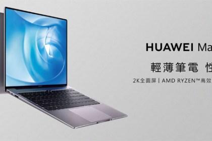 HUAWEI MateBook 14 開春上市,2/19 看直播抽好禮、二月底前預購再加贈 27 吋薄型 2K 螢幕!