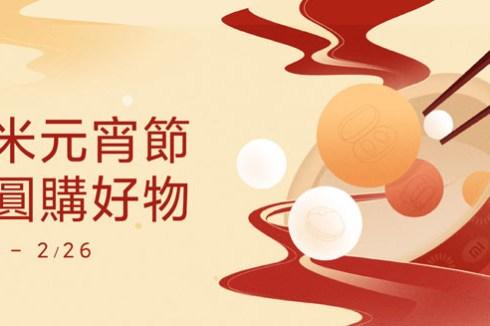 「小米元宵節」開春折扣再臨!Redmi 9T 金牛年首款開賣鬧新春~優惠只到 2/26 哦!