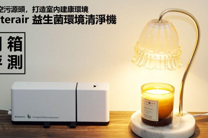 有感降敏!betterair Biotica 800 益生菌環境清淨機開箱:直擊空污源頭,打造如同自然環境一般的室內健康環境!