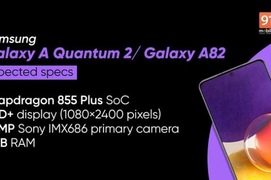 三星 Galaxy A Quantum 量子加密手機有後繼機種 Galaxy A82 5G 資訊流出!配備 Snapdragon 855+、6GB RAM 與 6400 萬畫素主鏡頭!