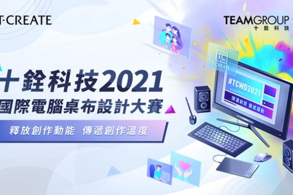 推廣創作者產品,十銓科技 T-Create 創作者品牌「2021 國際電腦桌布設計大賽」開催中,最大獎可獲得近十萬創作者電腦一台!