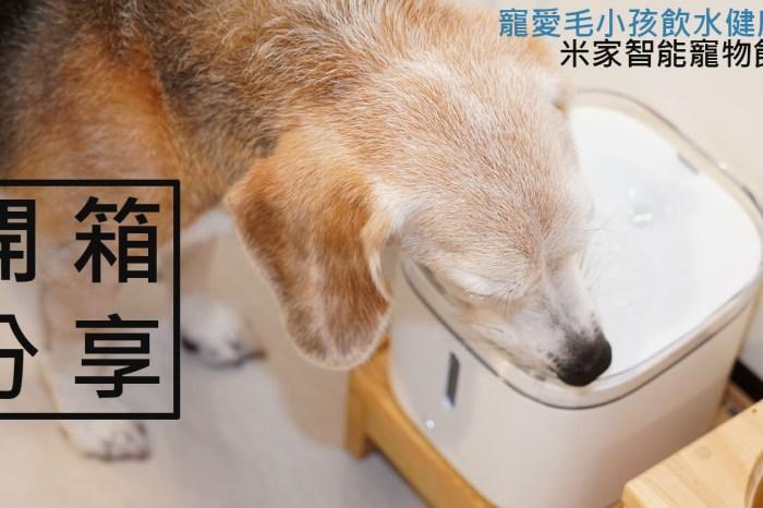 米家智能寵物飲水機:四重過濾,運作安靜!給毛小孩更健康的飲水品質!