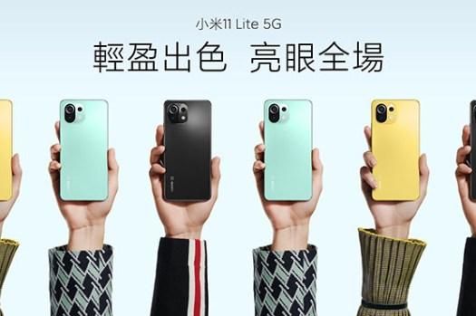 小米 11 系列最輕薄之作:小米 11 lite 5G 正式上市,全新小米智慧顯示器 P1 系列 55 吋與 50 吋同步登場!