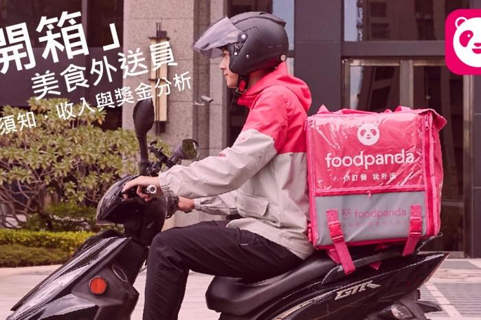 疫情期間~這工作最夯! 一起來「開箱」美食外送員!帶來foodpanda 加入須知,收入與獎金深入解析!