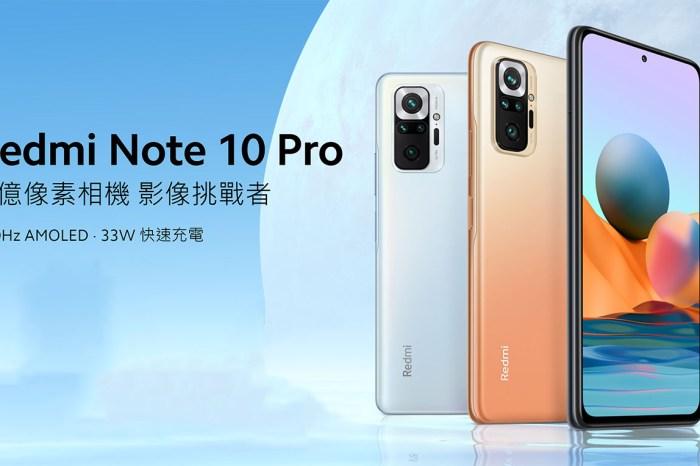 萬元內唯一億級像素相機!Redmi Note 10 Pro 再次成為市場價格屠夫,8500 元有找、搭載 120Hz AMOLED 螢幕、5020 mAh 大電力與 33W 快充!