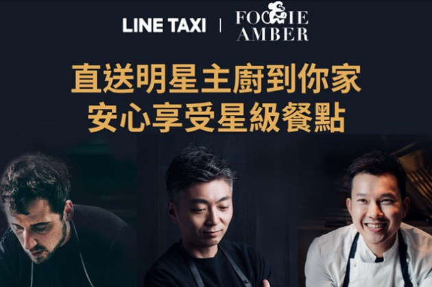 LINE TAXI 聯手餐飲文化顧問 Foodie Amber 打造「享饗送」服務,明星主廚餐點直達你家!