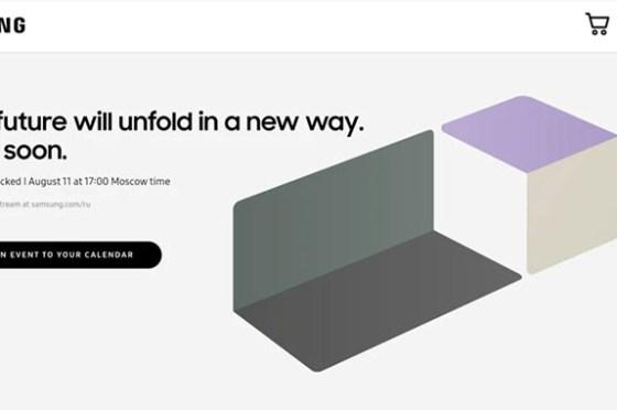 國外官網不小心洩露三星新摺疊螢幕機的 Unpacked 發表會將於 8/11 舉行!