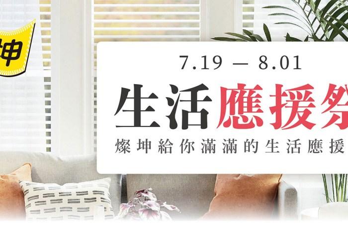 燦坤「生活應援祭」開跑!享「會員促銷價」再折最高 2,000 元應援金~指定商品再享最高 10 年延保!