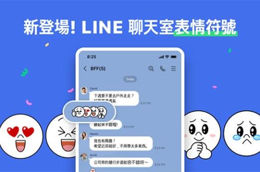 LINE「聊天室表情符號」新登場!快速回應心情,不打擾群組對話!