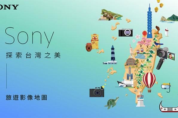 探尋在地風光!Sony 攜手觀光局打造「Sony探索台灣之美」網站,參加攝影競賽再拿 Sony α7C、ZV-E10…等人氣相機!