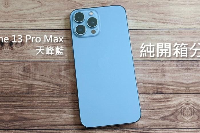 Apple iPhone 13 Pro Max 天峰藍款式純開箱!簡單使用心得分享!