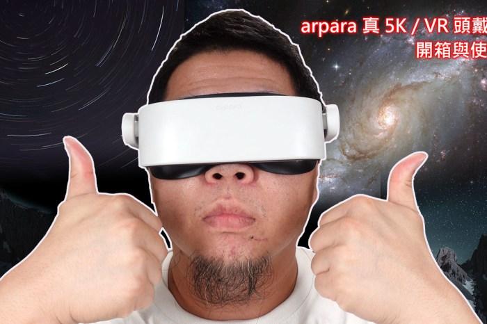 體驗佳、高泛用性與易入手兼具:arpara 真 5K / VR 頭戴顯示器開箱與使用心得!