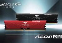 十銓科技隆重發表 T-FORCE VULCAN DDR5 記憶體,引領超頻嶄新世代!