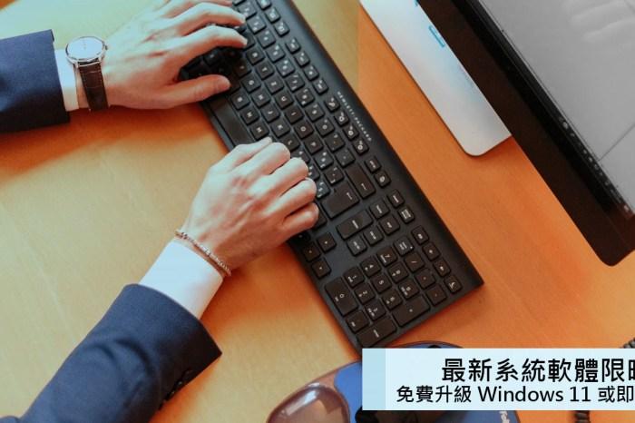 最新系統軟體限時 5 折!無負擔輕鬆入手 Windows 11,還有更多實用辦公工具!