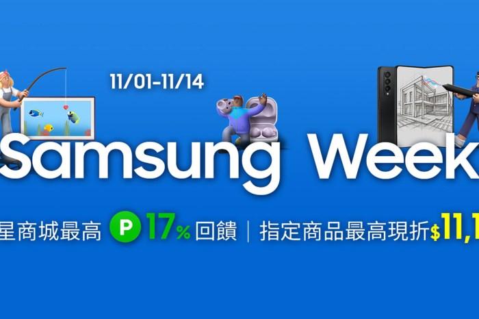 三星商城 Samsung Week 雙 11 生日慶!50 款超狂產品自由配,最高現省 NT$ 11,111 !