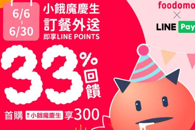外送拼振興!foodomo 狂推 LINE POINTS 33% 點數回饋!加碼端午節禮盒購買指南 要全民享優惠振經濟!