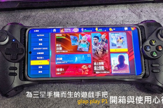 Glap Play P1 無線遊戲手把開箱:為三星手機而生,價格不斐是否值得一試?