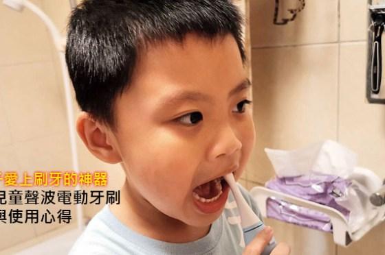讓孩子愛上刷牙:米兔兒童聲波電動牙刷開箱與心得分享!