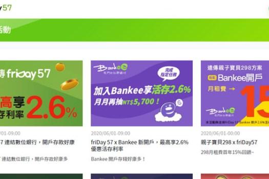 自己的存款自己給利!遠傳電信「friday 57」串接遠銀 Bankee 社群銀行,推出電信專案可享 15% 月租回饋,再享活存超高 2.6% 利率!