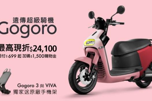 遠傳「超級騎機」再起!入手 Gogoro 最佳通路就在這!最低新台幣 7880 元起就能把 Gogoro VIVA Lite 騎回家!