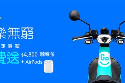 遠傳攜手 GoShare 打造跨界合作!獨家方案送 4,800 元騎乘金,上網吃到飽、Gogoro 免費騎還送 AirPods Pro!