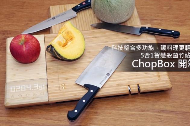 ChopBox 五合一智慧殺菌竹砧板開箱:不只切菜,科技整合多功能,讓料理更輕鬆自在!